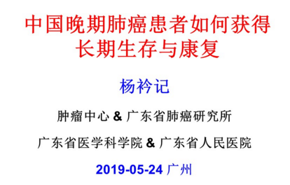 杨衿记教授:中国晚期肺癌患者如何获得长期生存与康复..