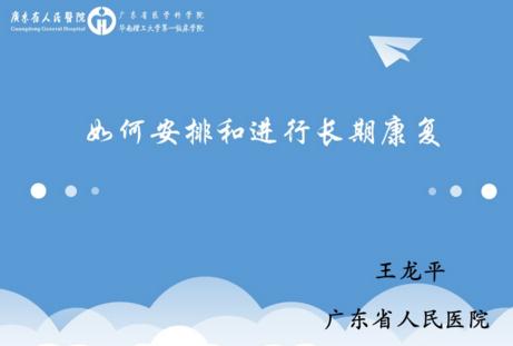 王龙平医师:如何安排和进行长期康复