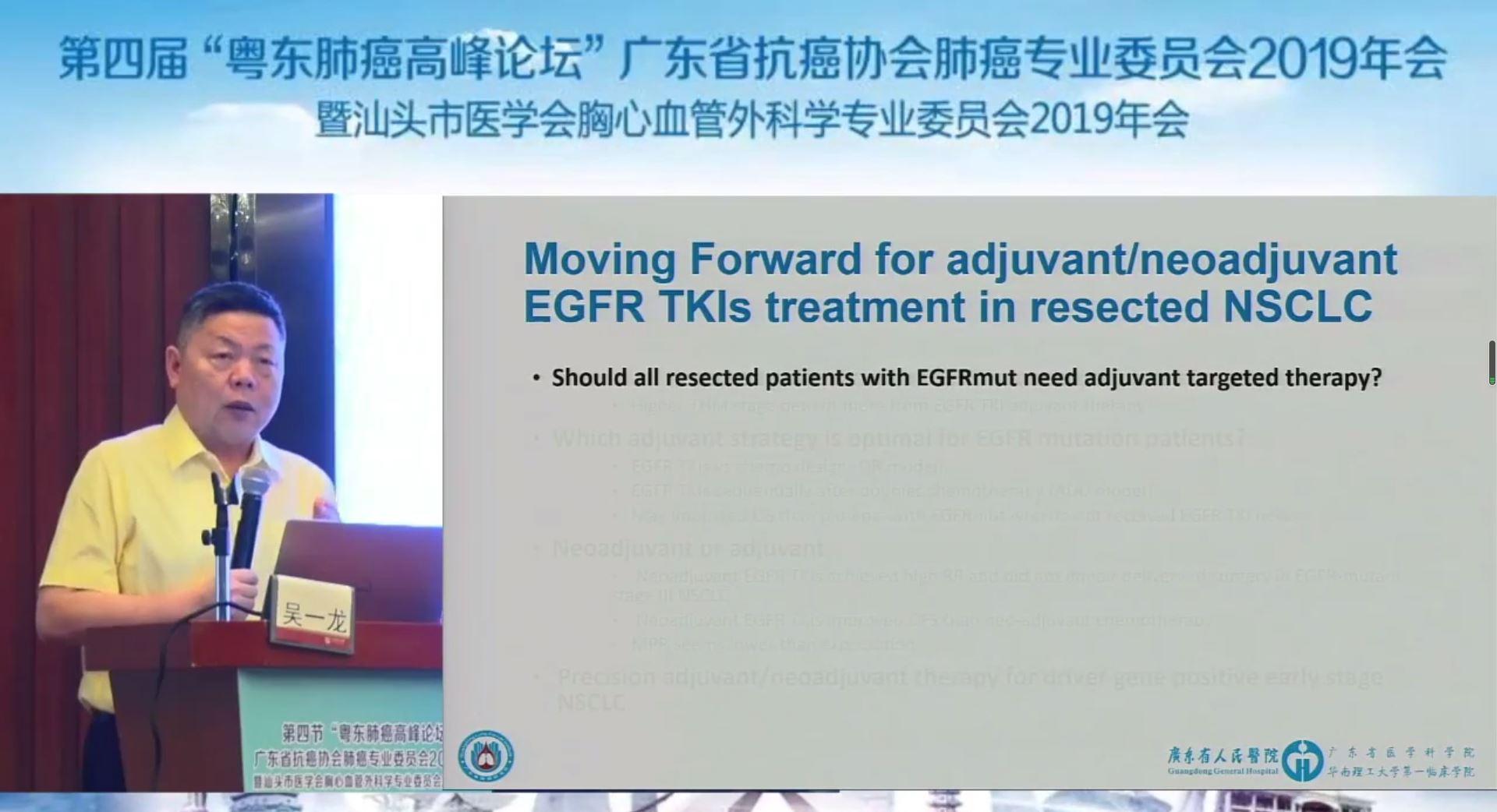 吴一龙教授:《局部晚期肺癌辅助和新辅助治疗》