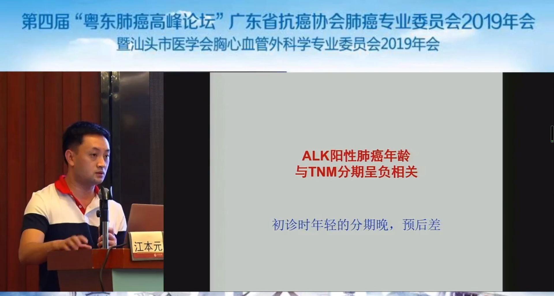 江本元:《肺多发磨玻璃结节的诊断和外科治疗策略》..