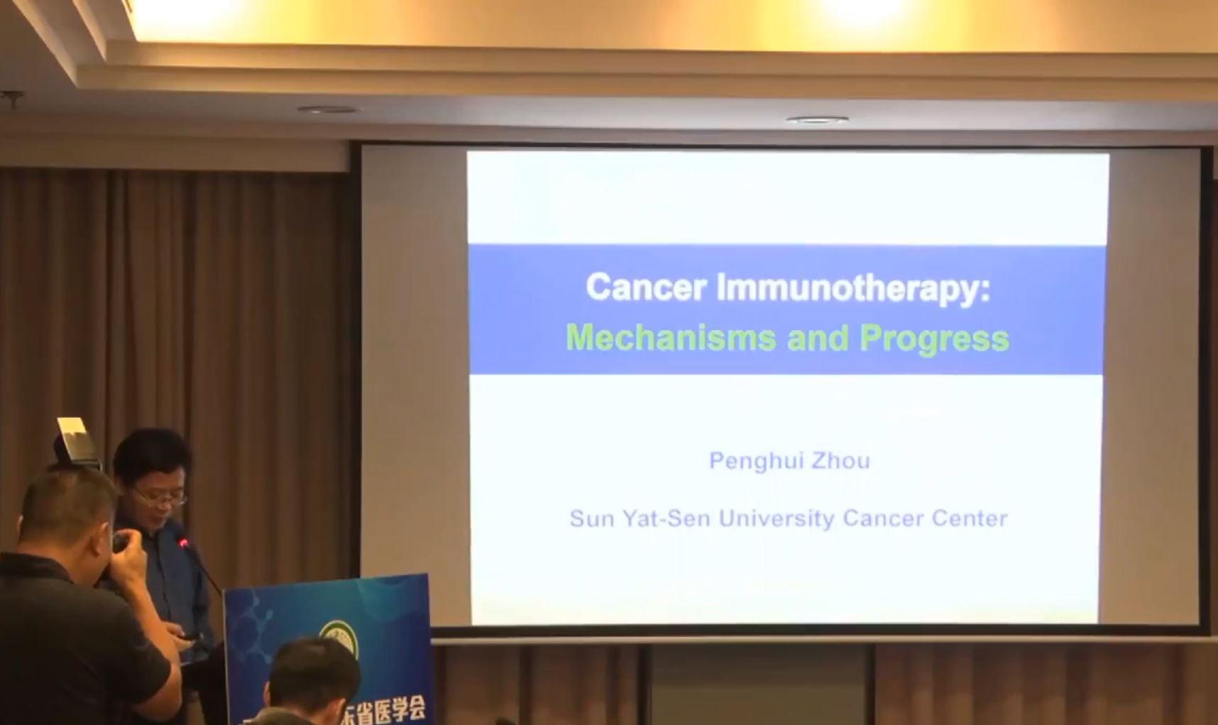 周鹏辉:小细胞肺癌的免疫微环境特点及治疗展望