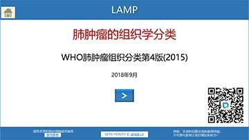 [LAMP]肺肿瘤的组织学分类和分子分型