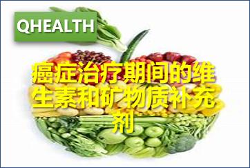 癌症治疗期间的维生素和矿物质补充剂