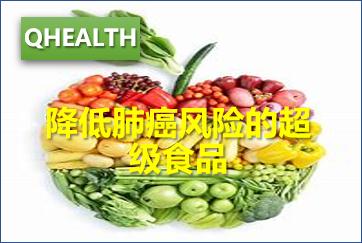 降低肺癌风险的超级食品