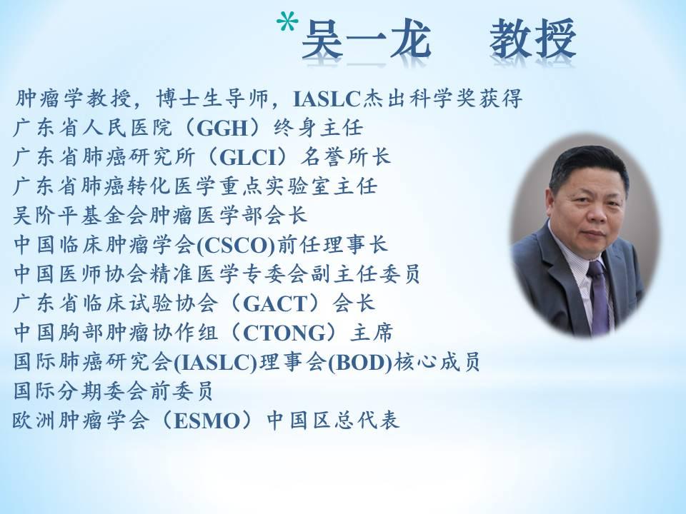 吴一龙教授团队介绍