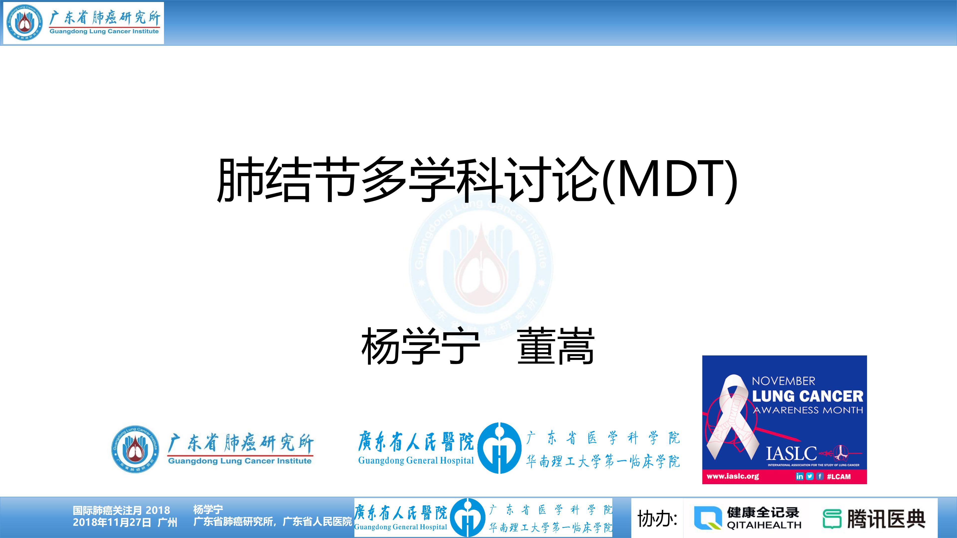 肺结节多学科讨论(MDT)