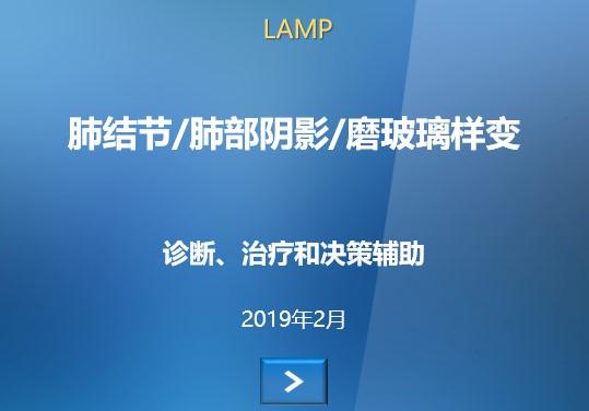 [LAMP]肺结节的管理