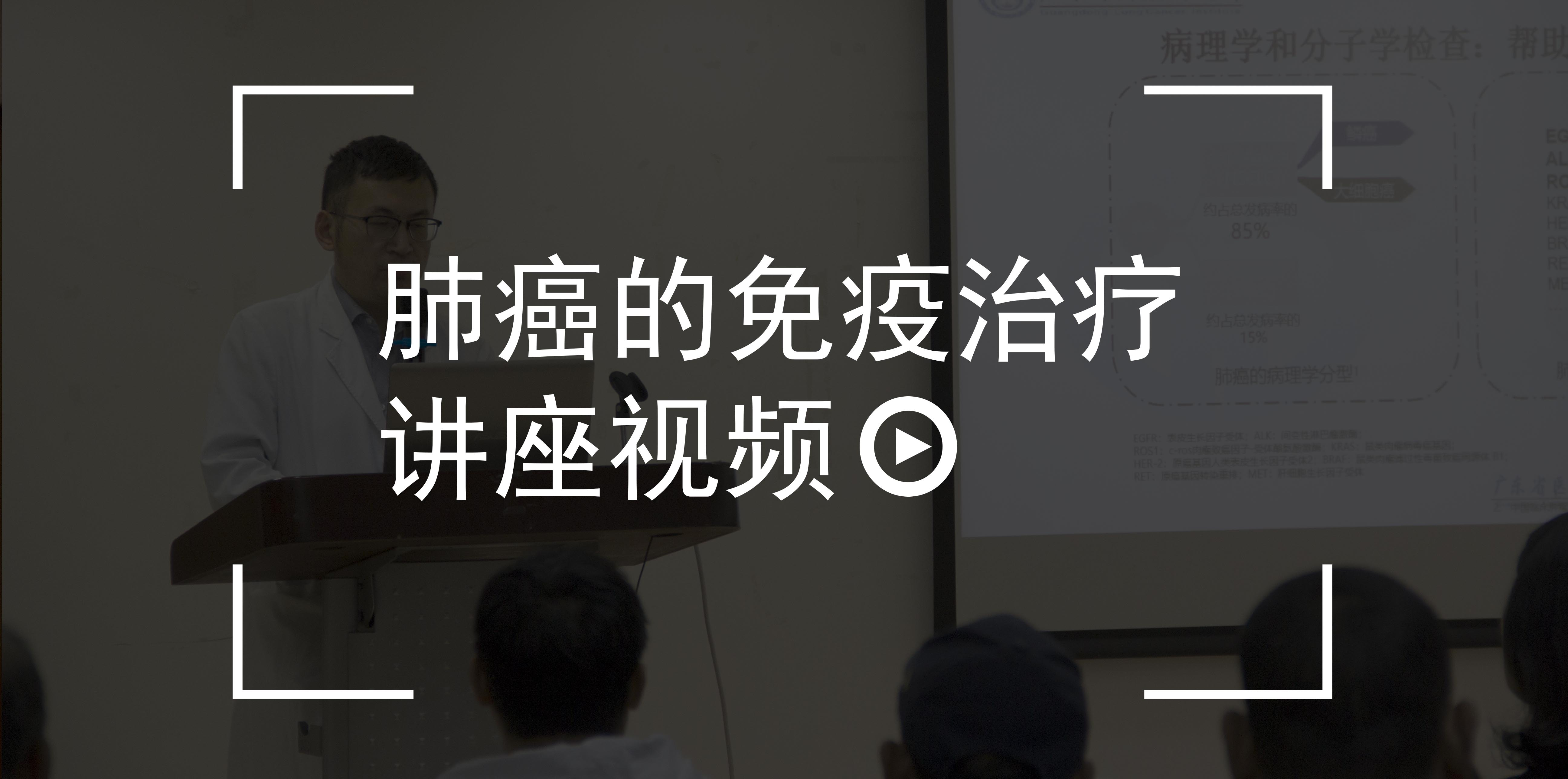 第9期讲座视频:肺癌免疫治疗(含讲座PPT)