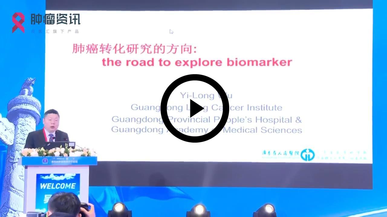 吴一龙:肺癌转化研究的方向