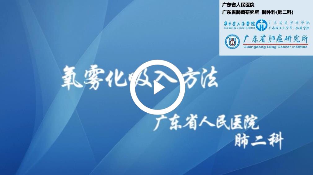 【视频】肺康复:雾化吸入指导